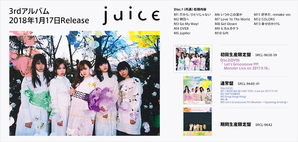 3rdアルバム「juice」2018年1月17日Release. Little Glee Monster ARENA
