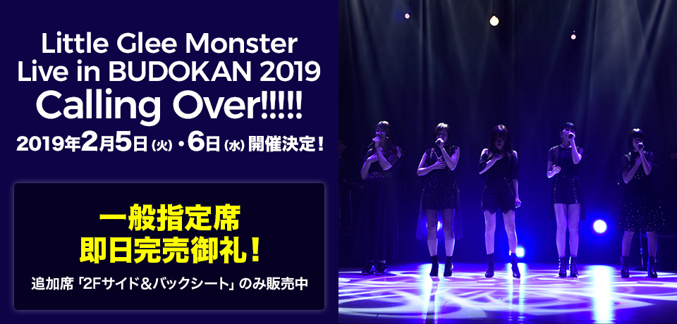 Little Glee Monster Live in BUDOKAN 2019~Calling Over!!!!! 2019年2月5日(火)・6日(水)開催決定!