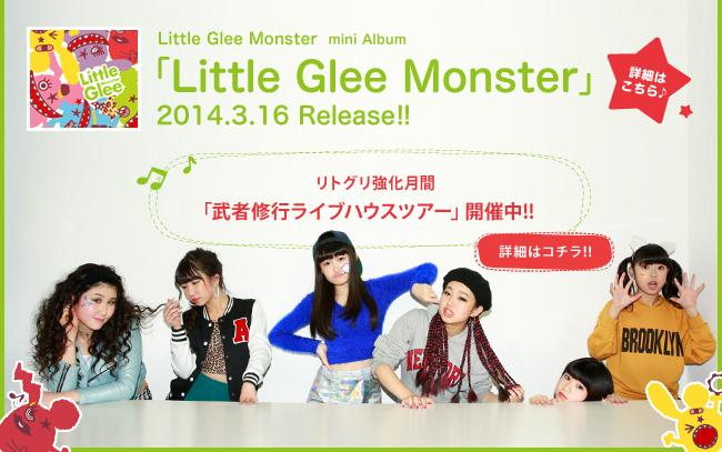http//www.littlegleemonster.com/img/top/img_main. リトグリOfficial Site