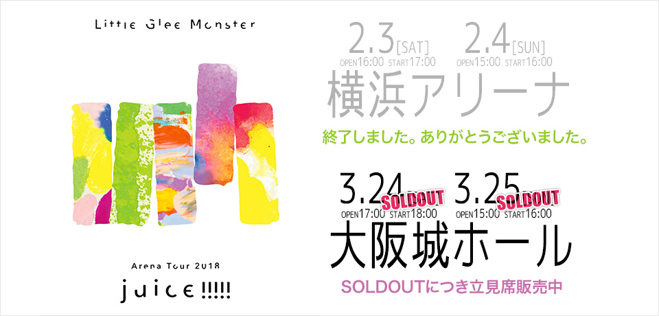 Little Glee Monster ARENA TOUR 2018 juice!!!!!